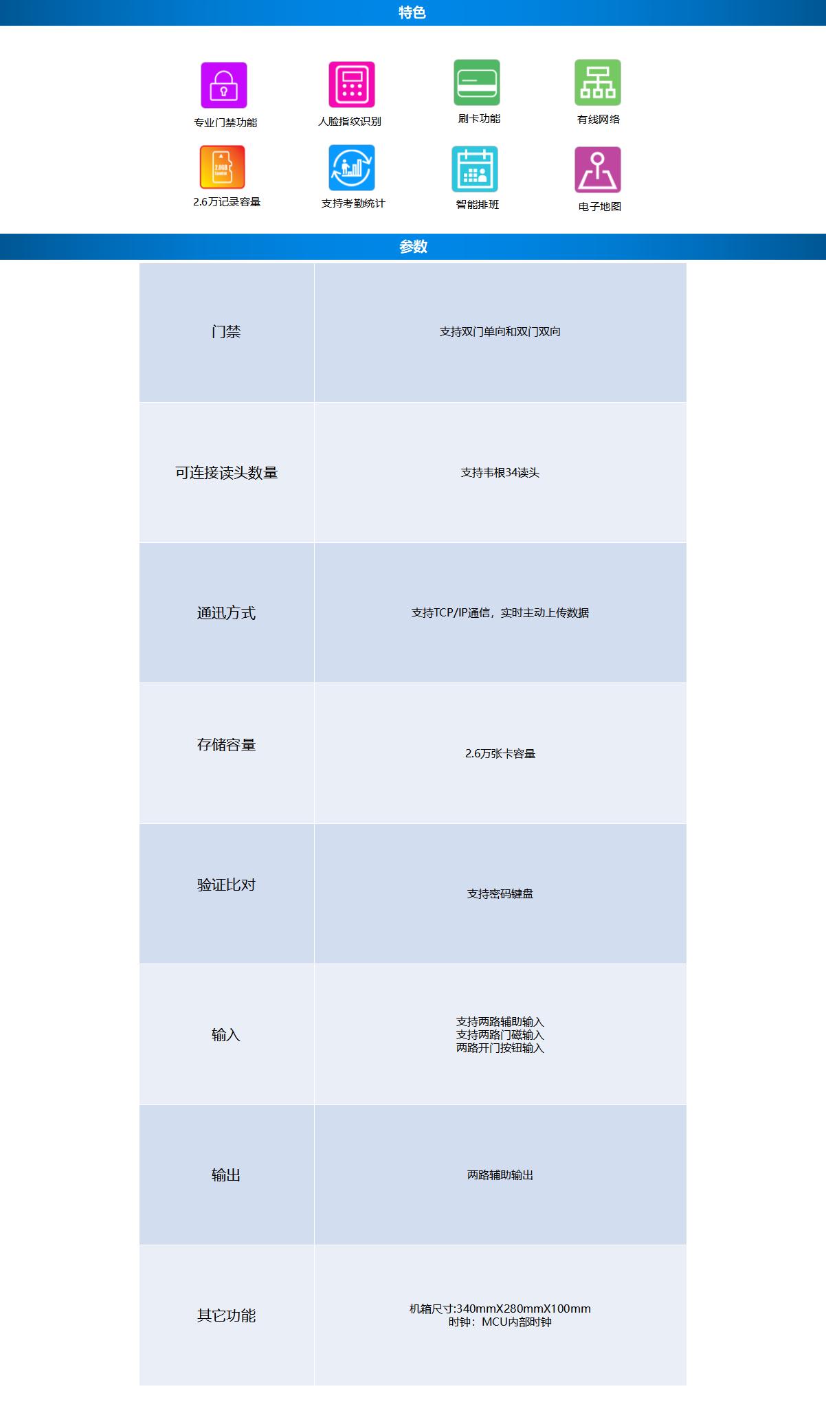 mk02官网产品介绍-模板1202-普通品质输出_01.png